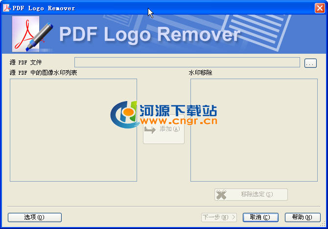 how to remove watermark in foxit pdf editor