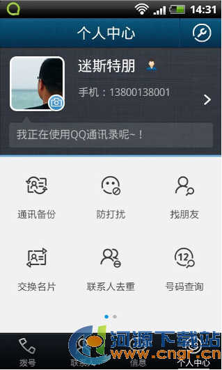 QQ通讯录安卓版 for Android 4.6.5