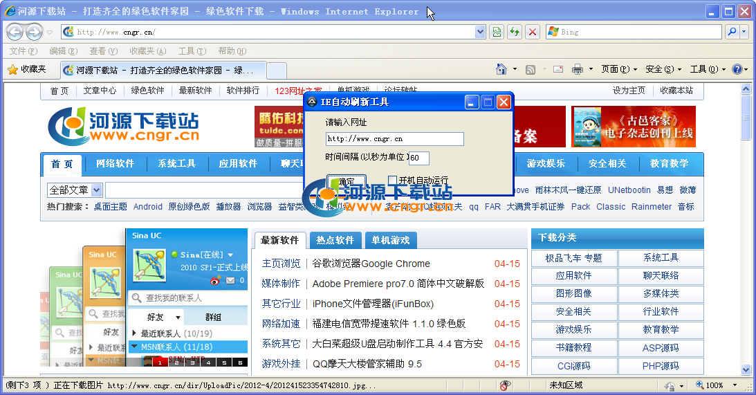 ie自动刷新网页工具 v1.0 免费版
