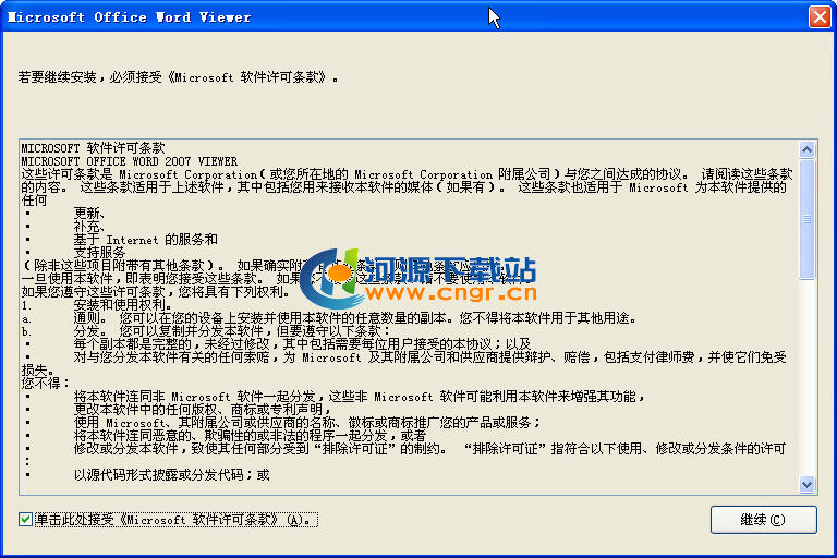 word2007官方下载 免费版 word view