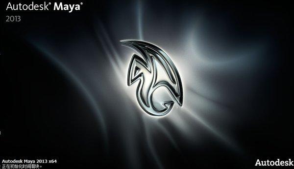 Autodesk Maya2013 官方中文版 附注册机