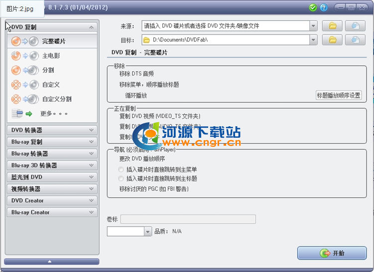 DVDFab Platinum 8.2.1.2 Final 多语言便携版 DVD备份光盘复制