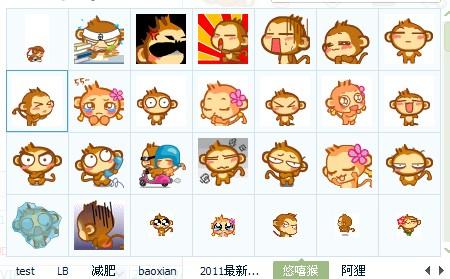 悠嘻猴qq表情包 2012最全版 收集五百多个