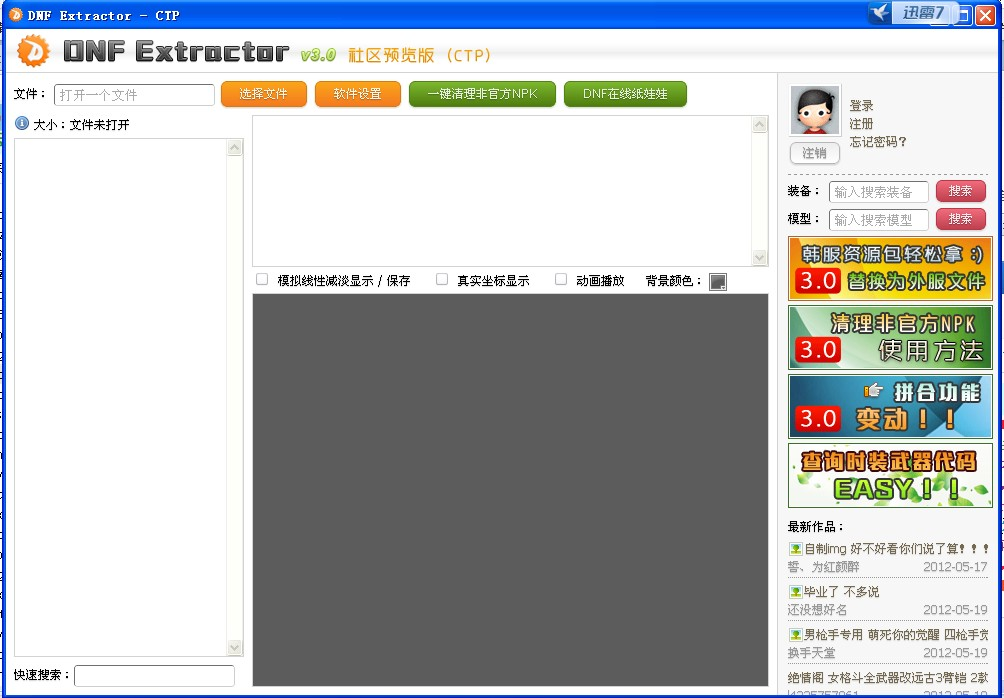 DNF模型修改器Extractor  3.0 CTP多语言版