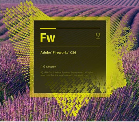 adobe fireworks cs6绿色版