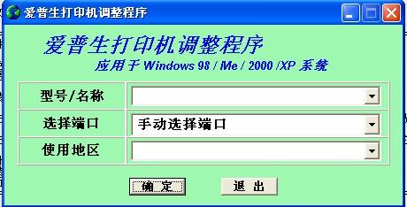 爱普生R230打印机清零软件 汉化绿色版
