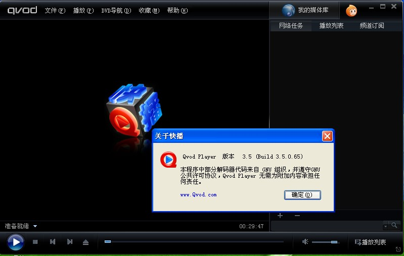 快播3.5永久不升级版 快播(QvodPlayer) v3.5.0 build 0065 标准版