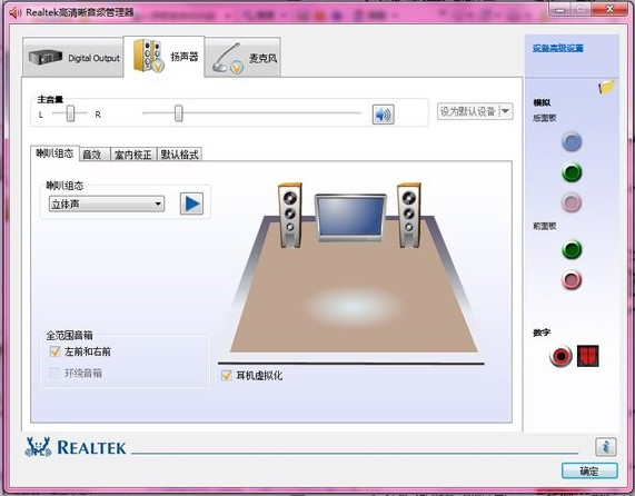 Realtek高清晰音�l管理器(High Definition Audio Codecs Vista) 3.14 Win7_R255