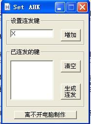 dnf全键盘连发工具 6.0 绿色版