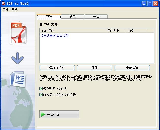 PDF to Word 4.0 单文件绿色版 易捷pdf转换成word转换器
