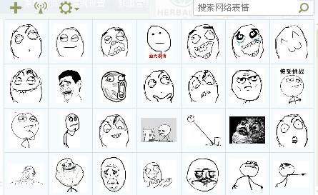 暴走漫画QQ表情包打包全集