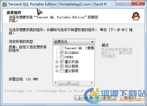 TencentQQ2012 Beta2(3428) 便携版