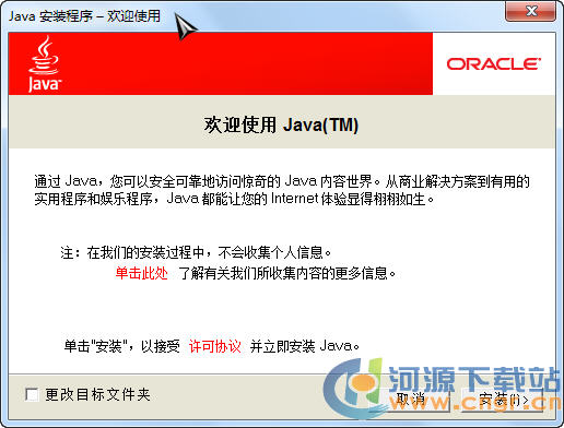 Java Runtime Environment (JRE) 6.0 Update 260 安装版