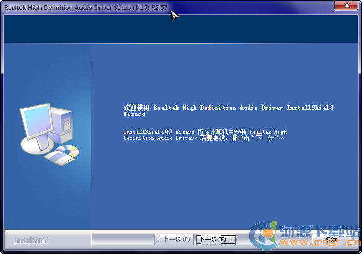 Realtek High Definition Audio Driver 2.57 for XP/2003 官方版