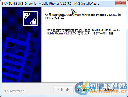 SAMSUNGi9300USB驱动(SAMSUNG USB Driver for Mobile Phones) 1.5.5.0 安装版