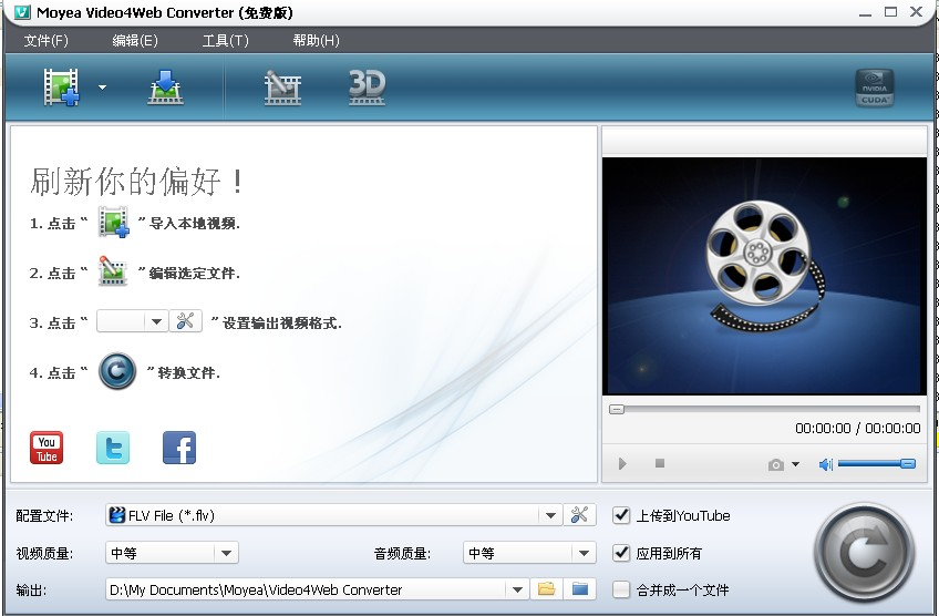 Video4Web Converter(flv转换器)V5.1.0.0 完美汉化版
