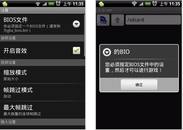 GameBoid GBA 2.4.7 FOR Android 汉化绿色版 GBA手机模拟器