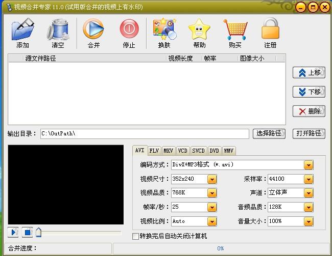 视频合并专家 11.0 绿色版 视频合并软件