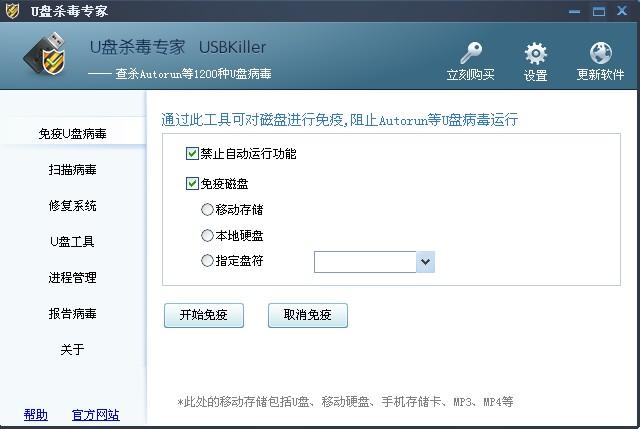 usbkiller最新破解版 v4.0 免费版