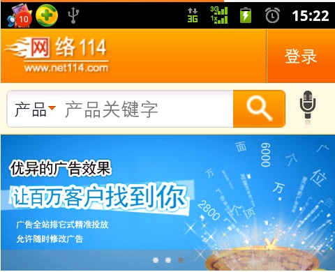 网络114网 For Android v1.0.11.1