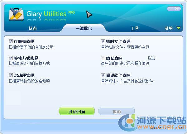 Glary Utilities 2.51.0.1666 中文绿色注册版 系统清理软件/清理系统垃圾
