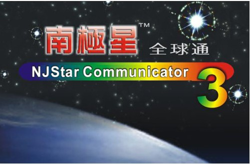 Njstar Communicator v3.0.11918 多语言特别版 南极星全球通/内码转换工具