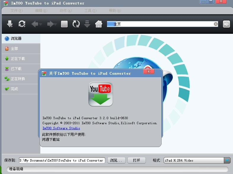 Imtoo youtube video converter downloader
