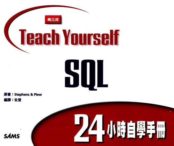 SQL 24小时自学手册 Teach Yourself SQL in 24 Hours