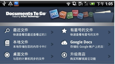 Office办公利器Documents To Go v3.004 破解免KEY版