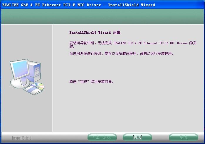 华硕a43s网卡驱动 最新官方版 Realtek GbE