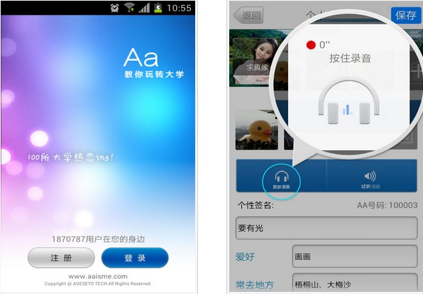 AA社交 For Android 2.0 官方版