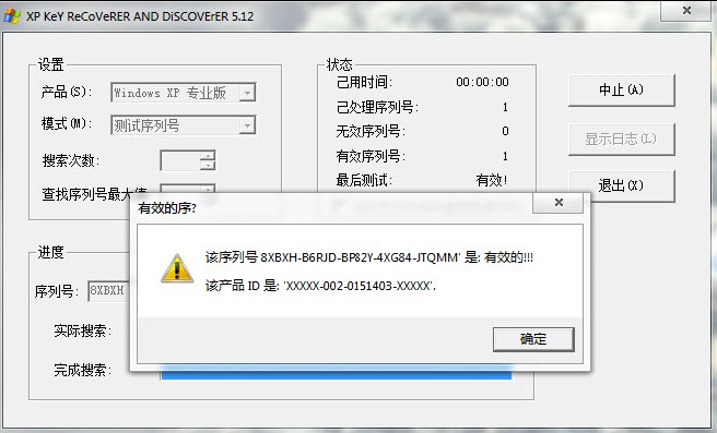 XP KeY ReCoVeRER AND DiSCOVErER 5.12 �h化版 操作系�y序列�查�工具