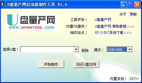 U盘量产网启动盘制作工具 v1.4 官方版