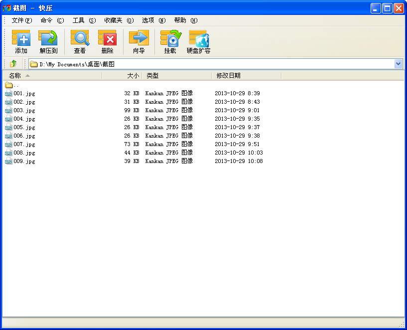 快压下载 5.9.8.10907 官方最新版