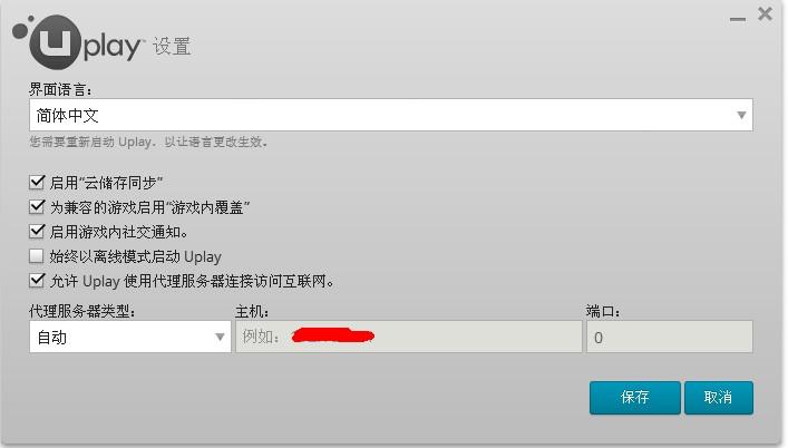 uplay软件 v71.0 电脑版