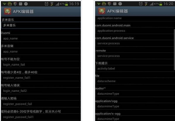 APK编辑器 For Android 1.80