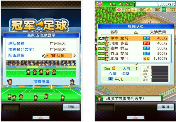 足球霸业 Football Supremacy