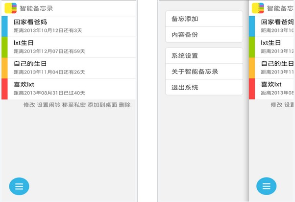 智能�渫�� For Android 2.3.2