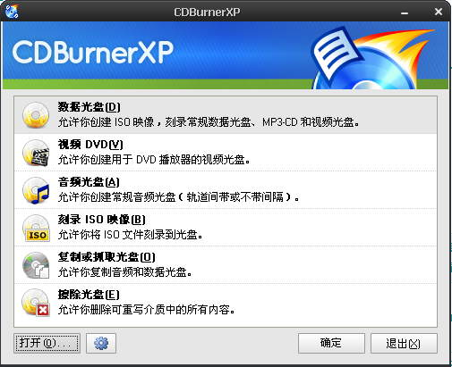 CDBurnerXP(刻录 CD 和 DVD刻录软件) 4.5.6.6029 多语言官方版
