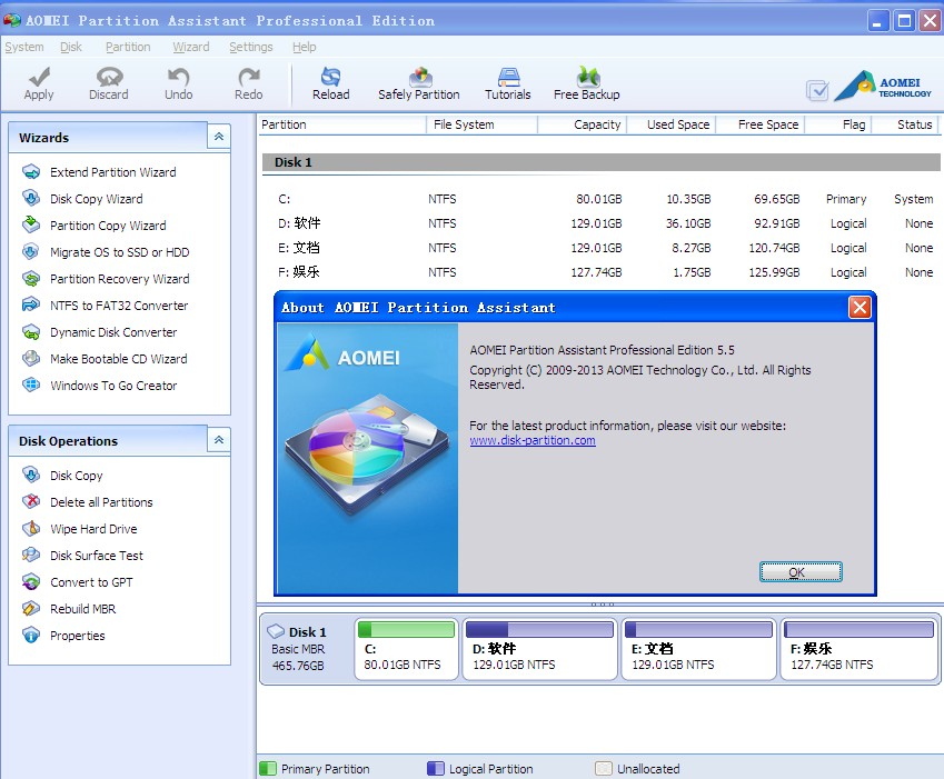 Aomei Partition Assistant Professional Edition 5.5 官方注册版 分区助手
