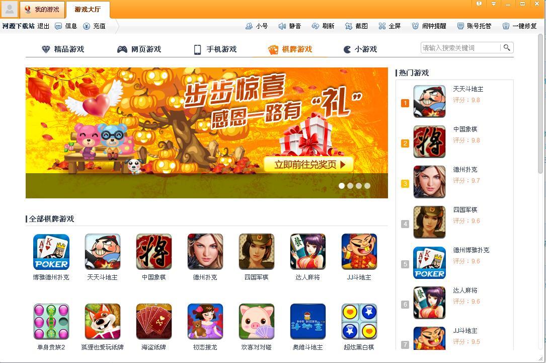 搜狗游戏大厅 v4.1.0.3023 官方版