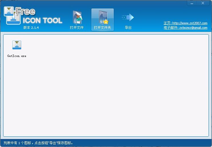 免费图标工具(Free ICON TOOL) v2.1.6.0 绿色版