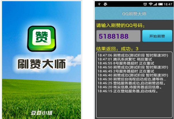 QQ刷赞大师 For Android 1.8.20
