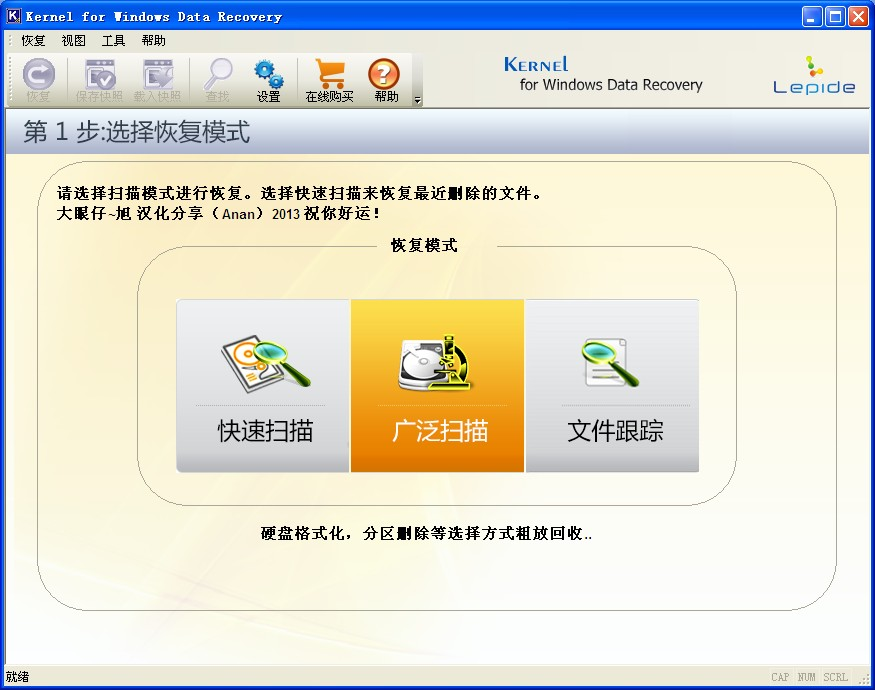 Kernel for Windows Data Recovery ver 13.06.01 汉化绿色版 数据恢复软件