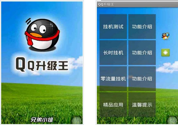 QQ升级王 For Android 1.3.1