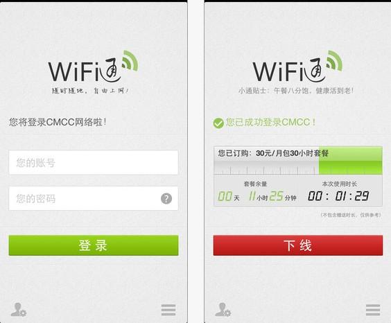 中国移动随e行电脑电脑客户端 v2.1.0 最新版