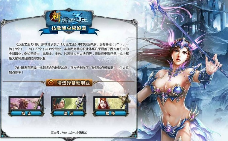 新万王之王3:神之领域 New King of kings 3
