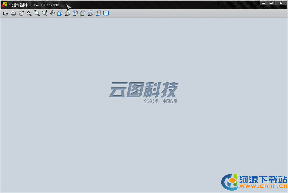 3D迷你看图 for Solidworks 1.0 官方版
