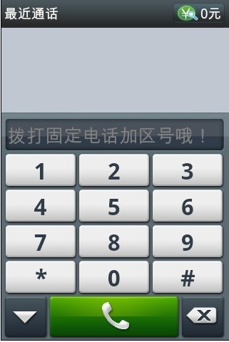 mimicall手�C�W�j�� For Android 2.1.5 官方版 另附JAVA、塞班、IPhone版