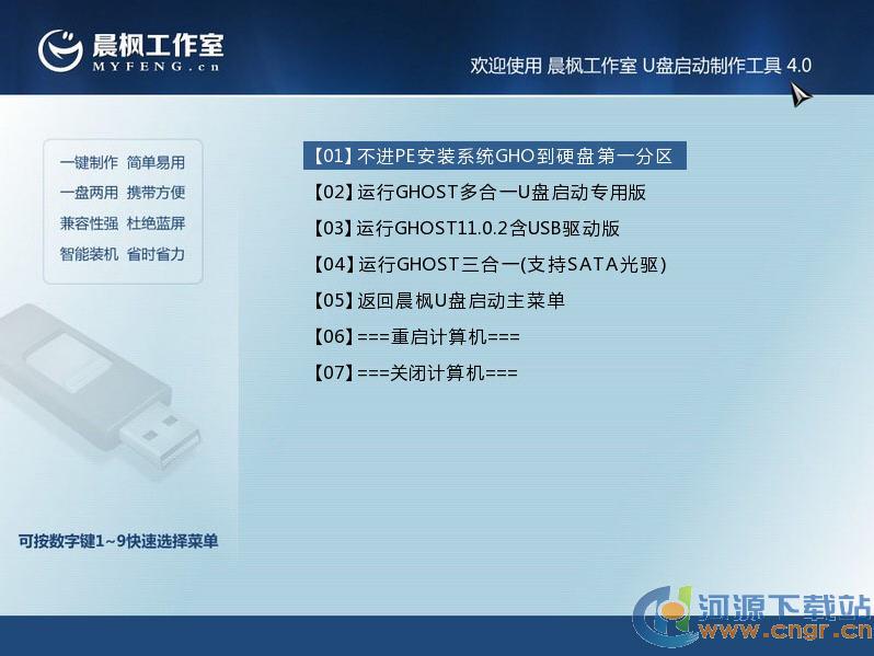 晨枫U盘启动工具 v4.0 官方最新版